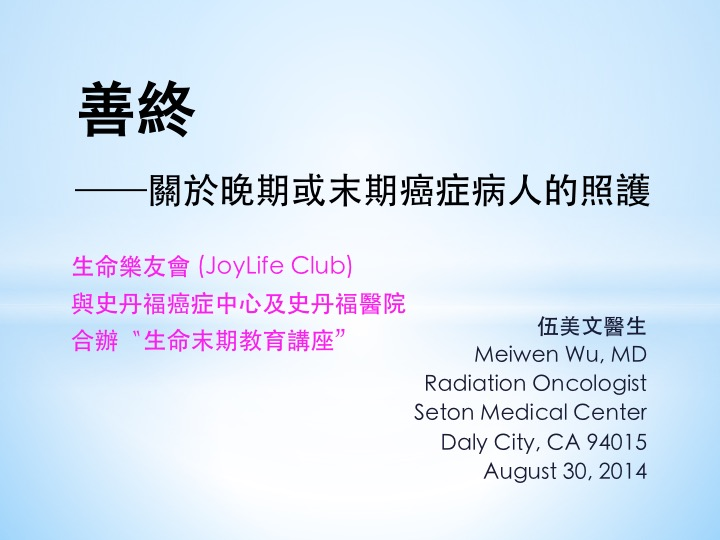 End of Life Seminar - Dr. Wu