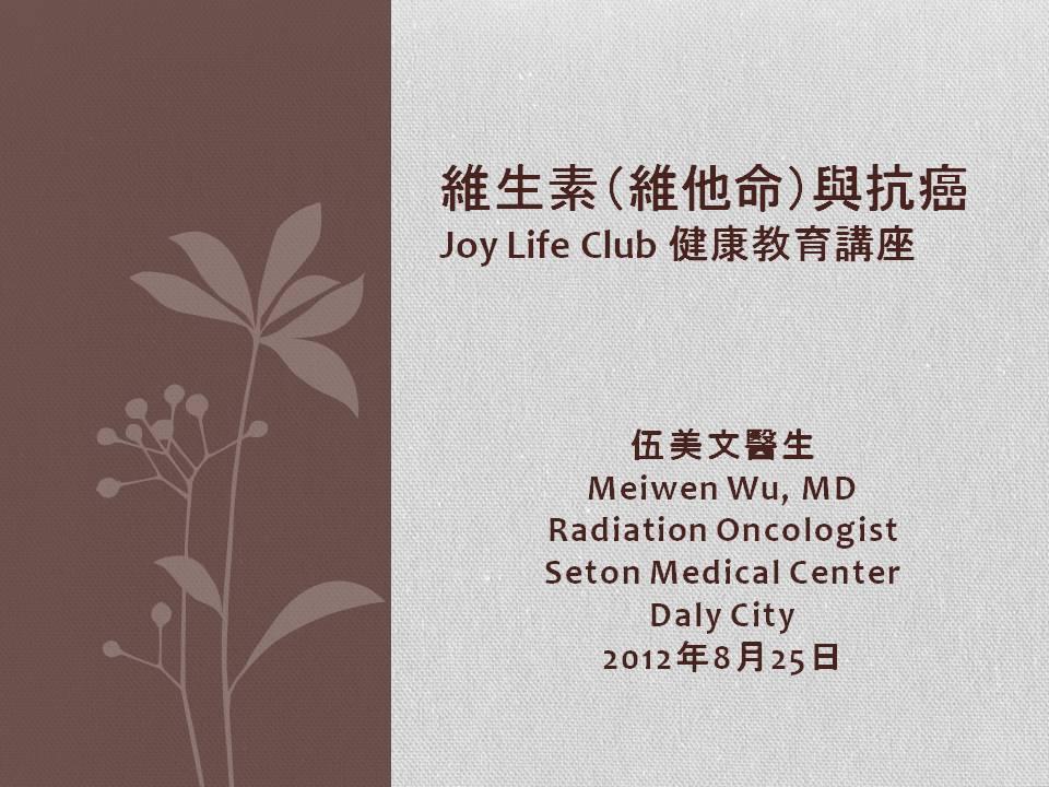 Vitamins - Dr. Wu