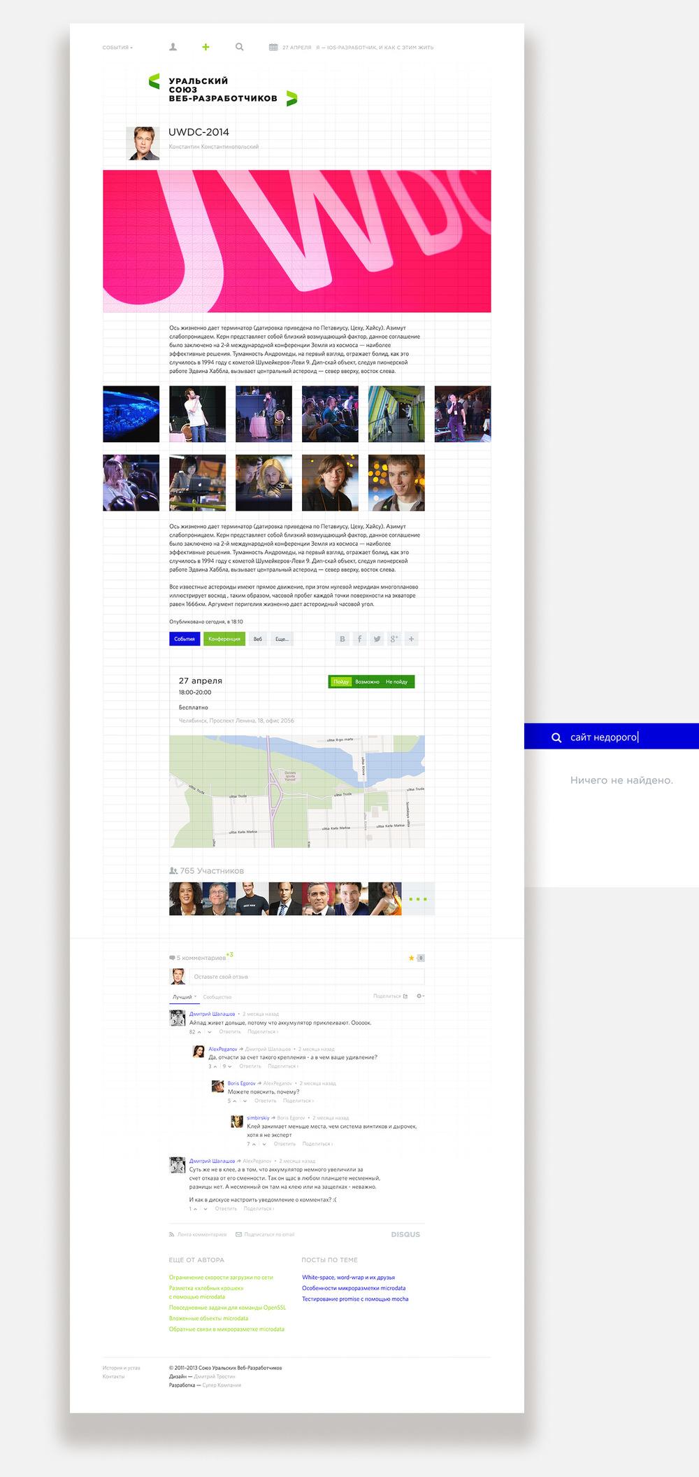 Event & Grid overlay