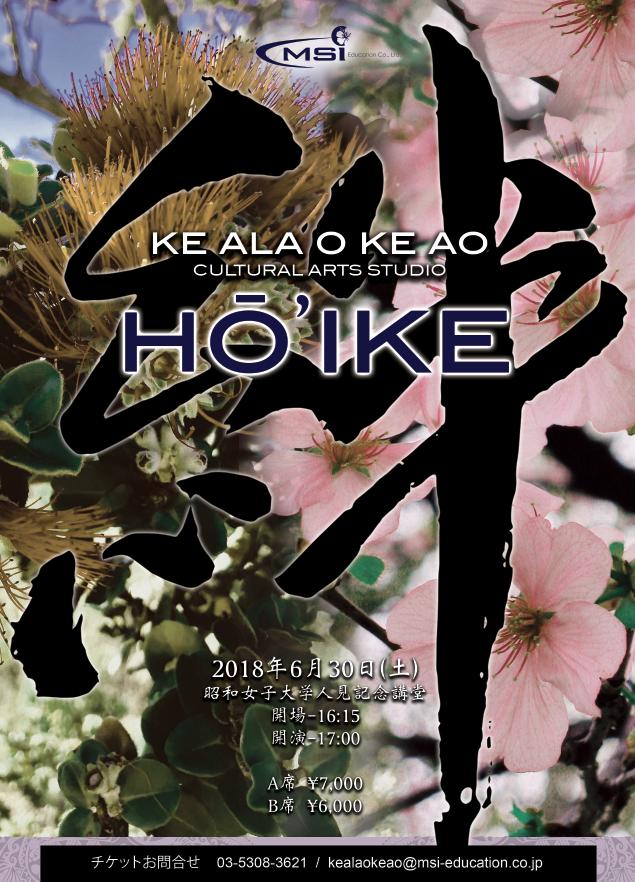 kealaokeao.png