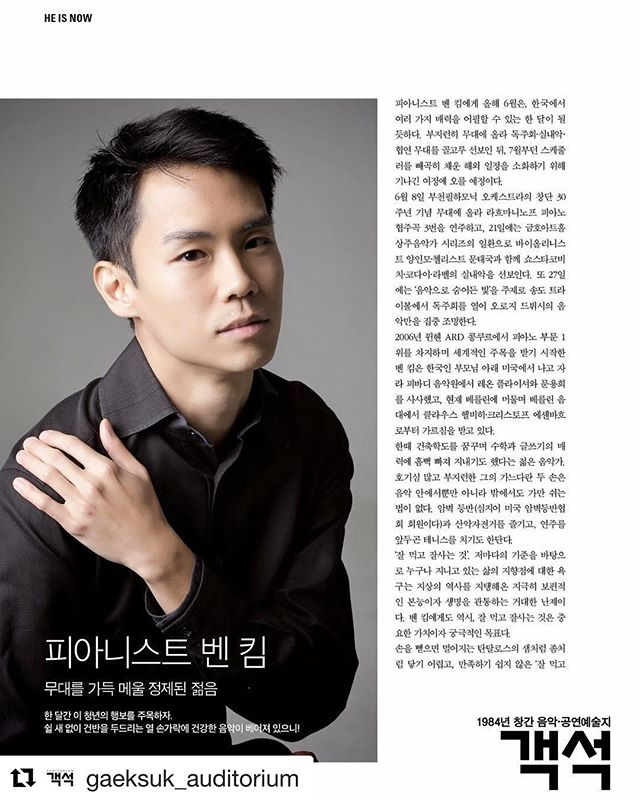 #repost @gaeksuk_auditorium - HE IS NOW (keke) Pianist Ben Kim Gaeksuk Auditorium magazine feature - #피아니스트 #벤킴 #6월27일 #송도트라이볼 🤓🎶