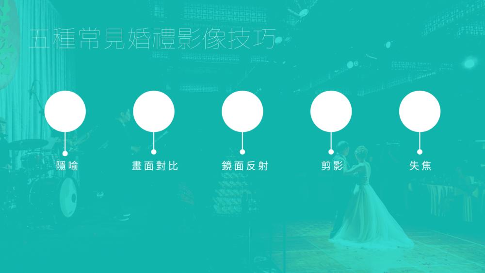 婚禮技巧 婚攝推薦 台北 桃園 婚攝推薦