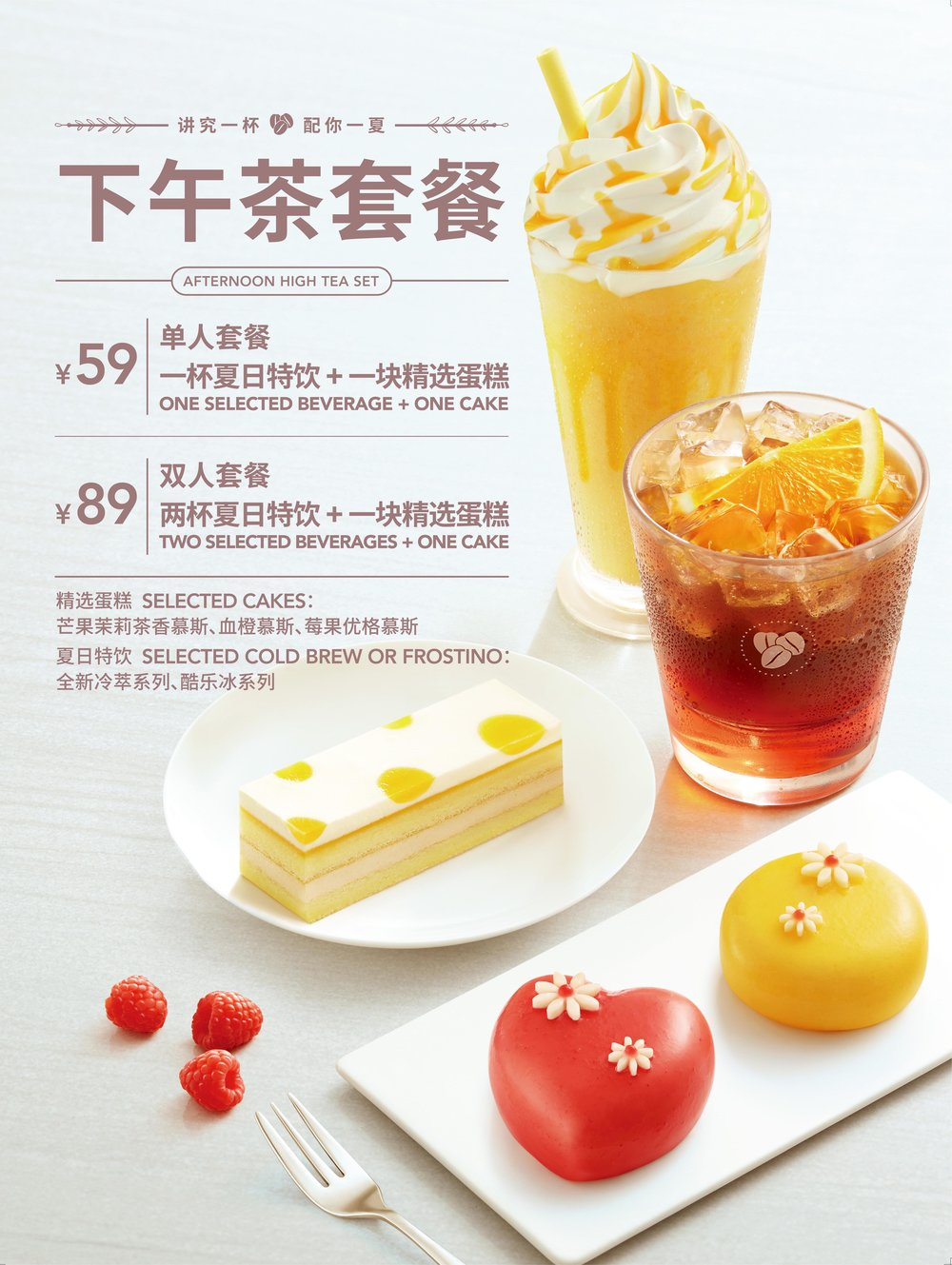 master Summer II Food Combo copy.jpg