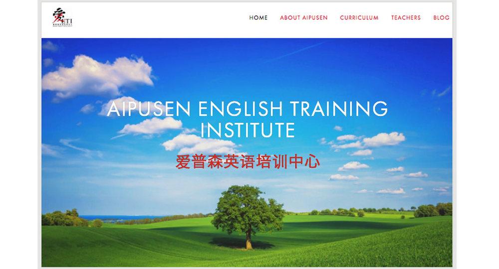 (2015)SCHOOL WEBSITE : AIPUSEN ENGLISH TRAINING INSTITUTE
