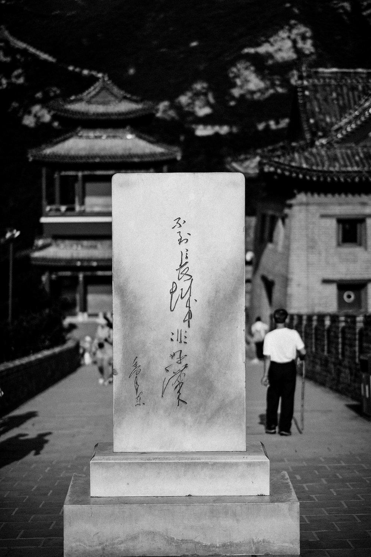 photojunkie_china2016_044.jpg