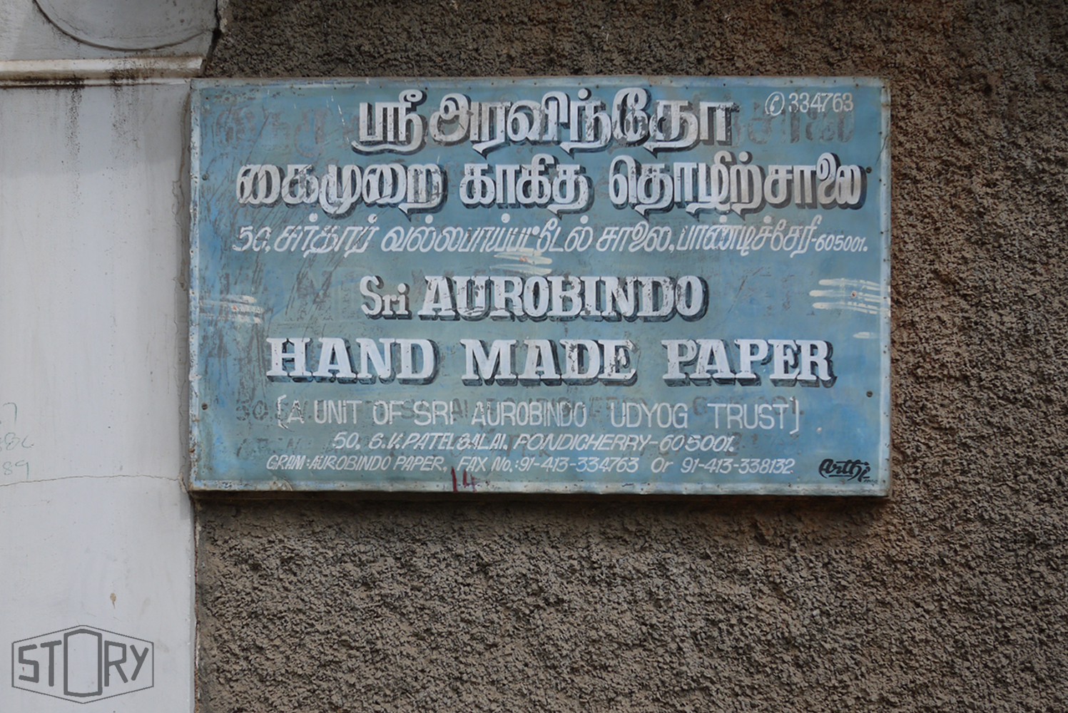 01_SRI AUROBINDO COTTON PAPER FACTORY