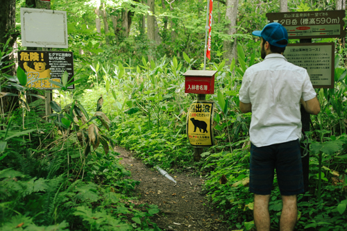 The first signs we saw (but couldn't read...  obviously)  before hiking up Mt. Yuhidake... Could there be bears? LET'S GO!