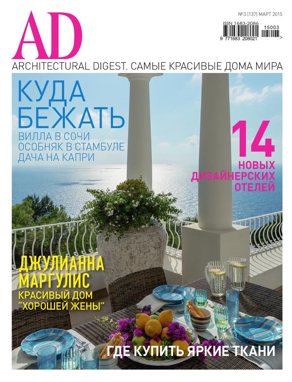 AD-Russia2015_Cover.jpg