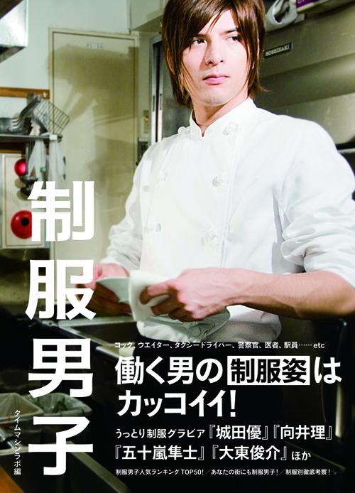 Seifuku Danshi Hyoushi_AA