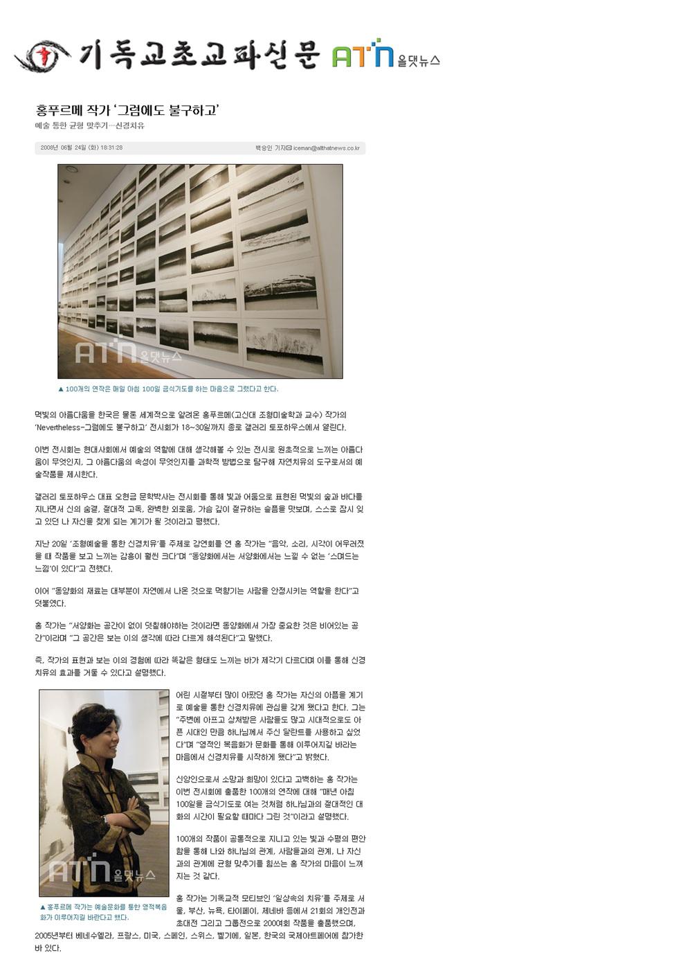 홍푸르메-기독교신문.jpg
