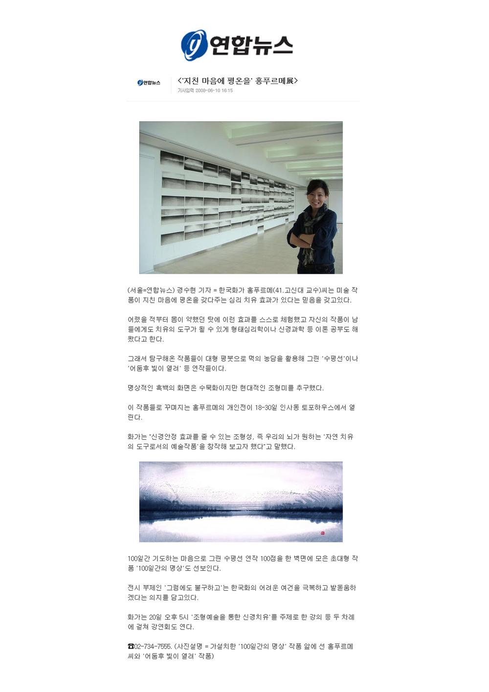 홍푸르메-연합뉴스.jpg