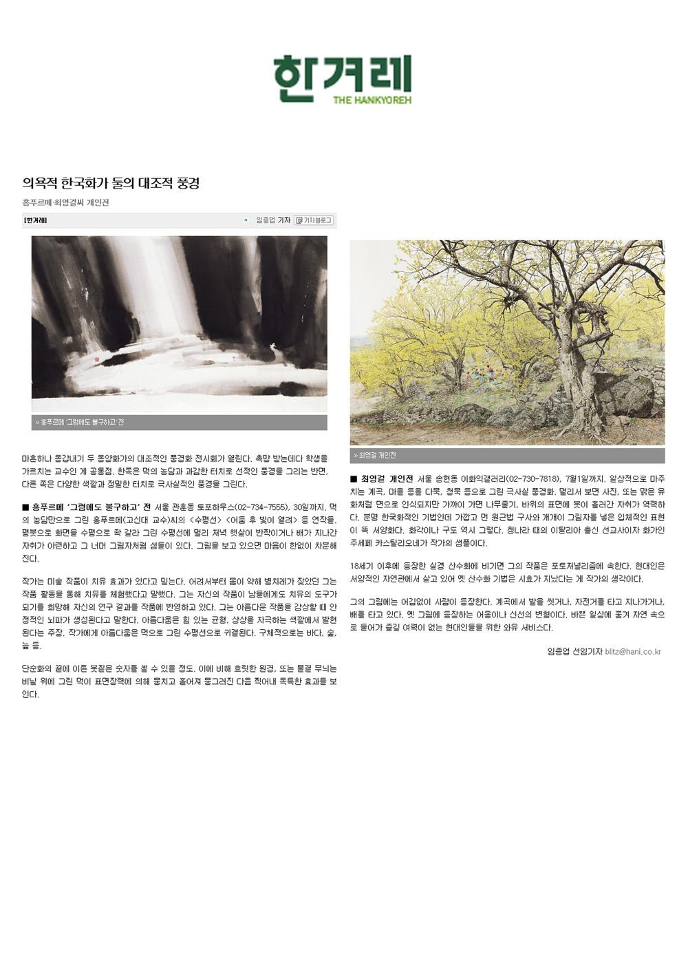 홍푸르메-한겨레.jpg