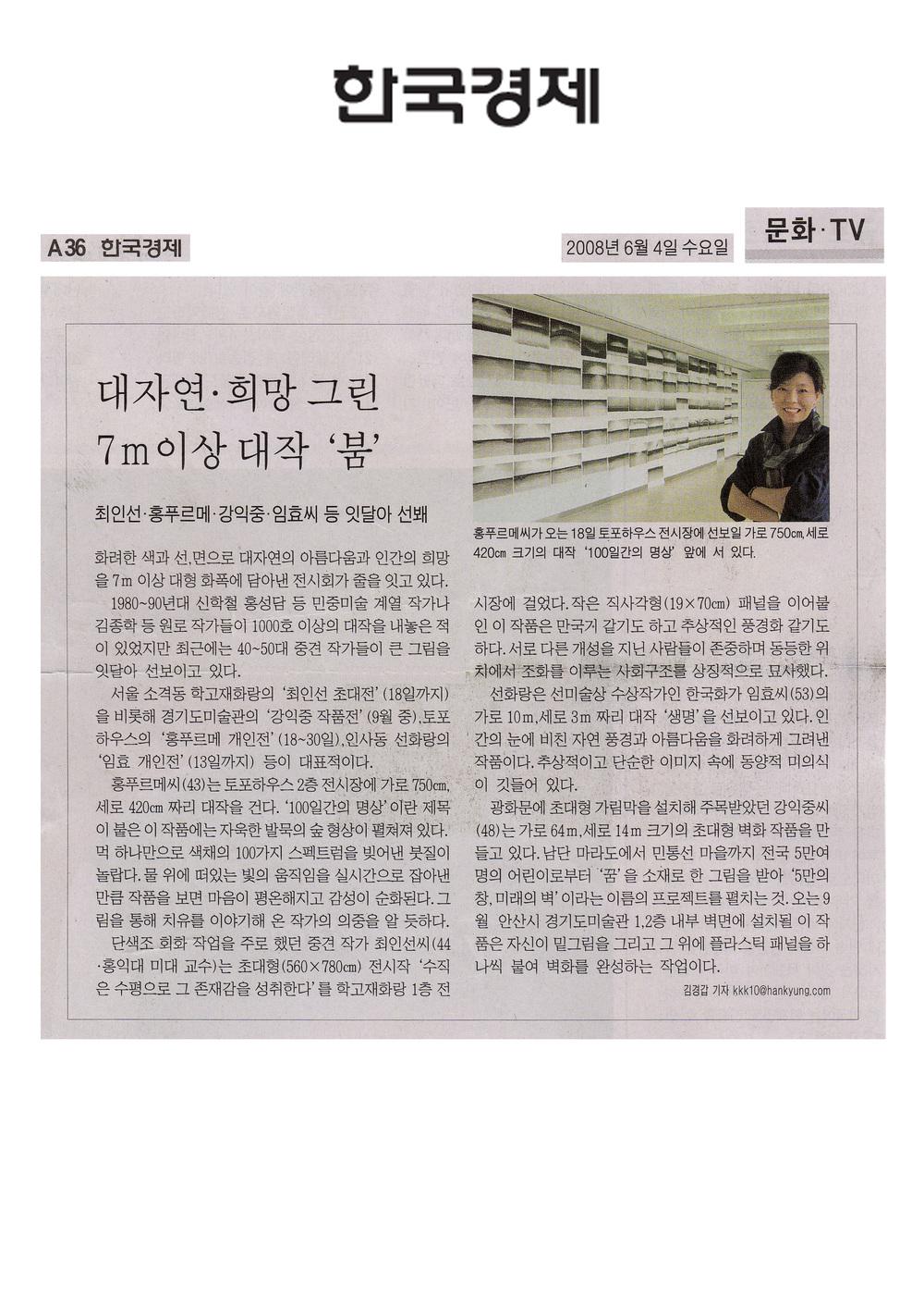 홍푸르메-한국경제.jpg