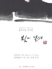 Vit Gallery 2005