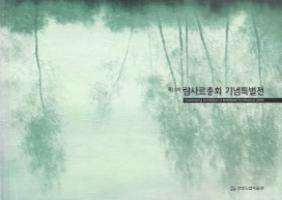 Gyeongnam Art Museum 2008