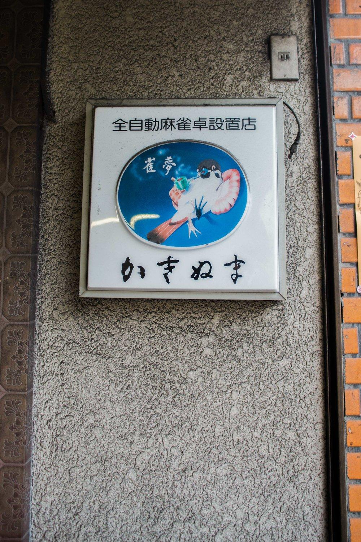 Kyoto-8893.jpg