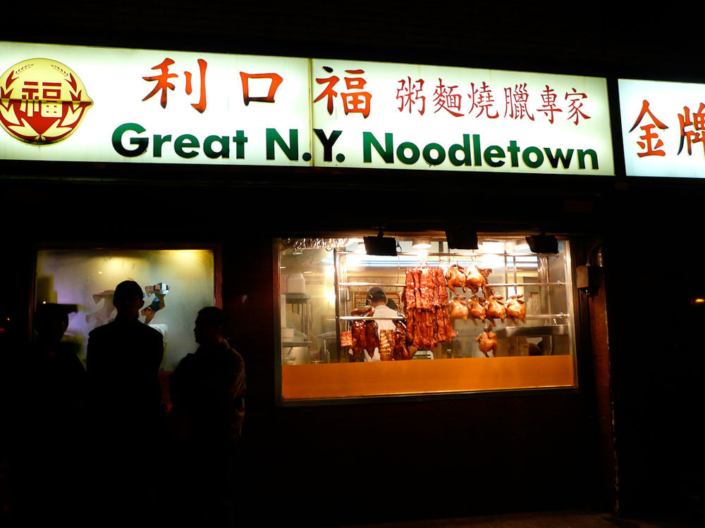 Great NY Noodletown | Photo Credit: Kim Synder [flickr]