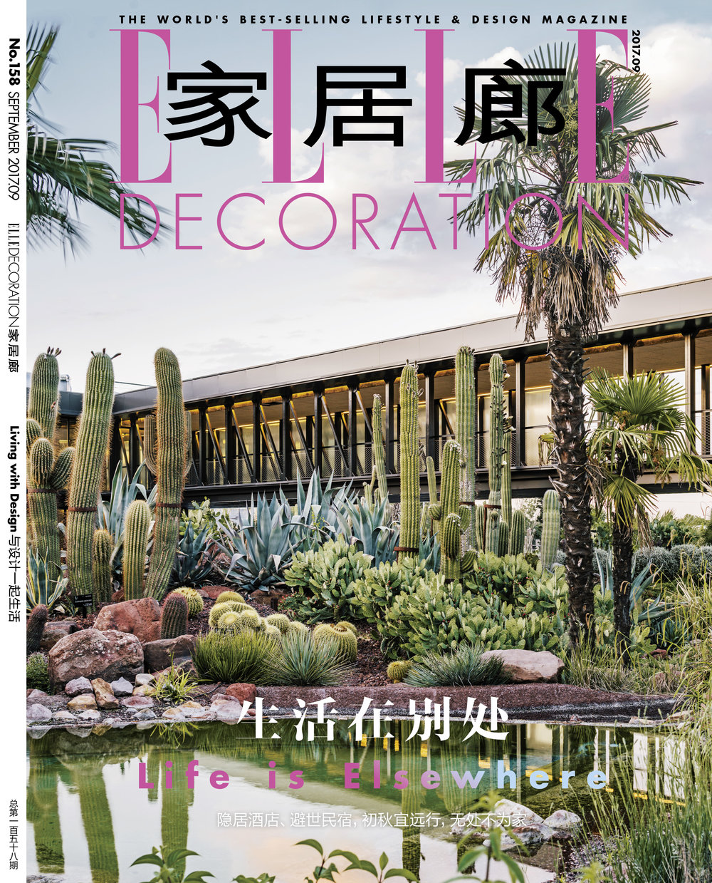 Elle Deco China - September 2017