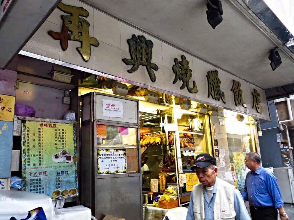 Joy-Hing-Roasted-Meat-Hong-Kong