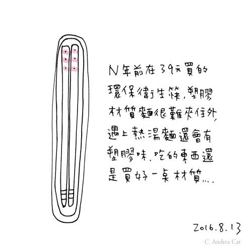 2016.8.13.jpg
