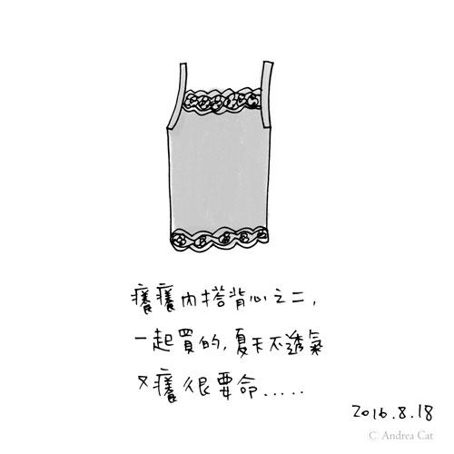 2016.8.18.jpg