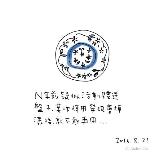 2016.8.21.jpg