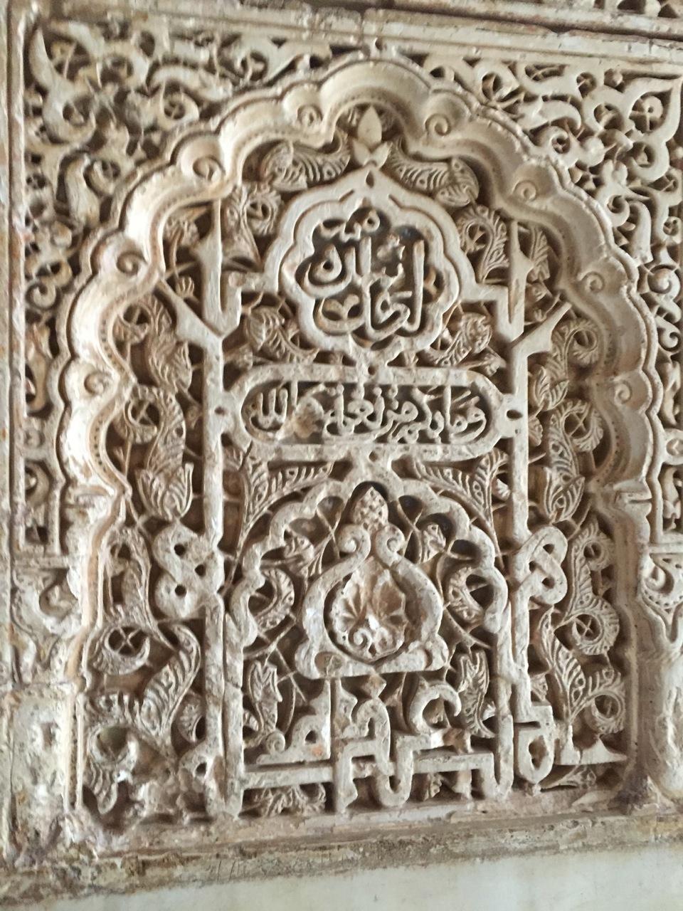 alhambra-wall-detail.jpg