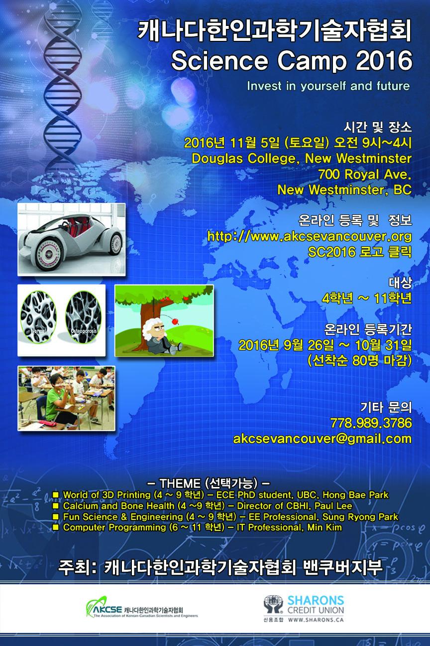 AKCSE_SC2016_Poster_20161023.jpg