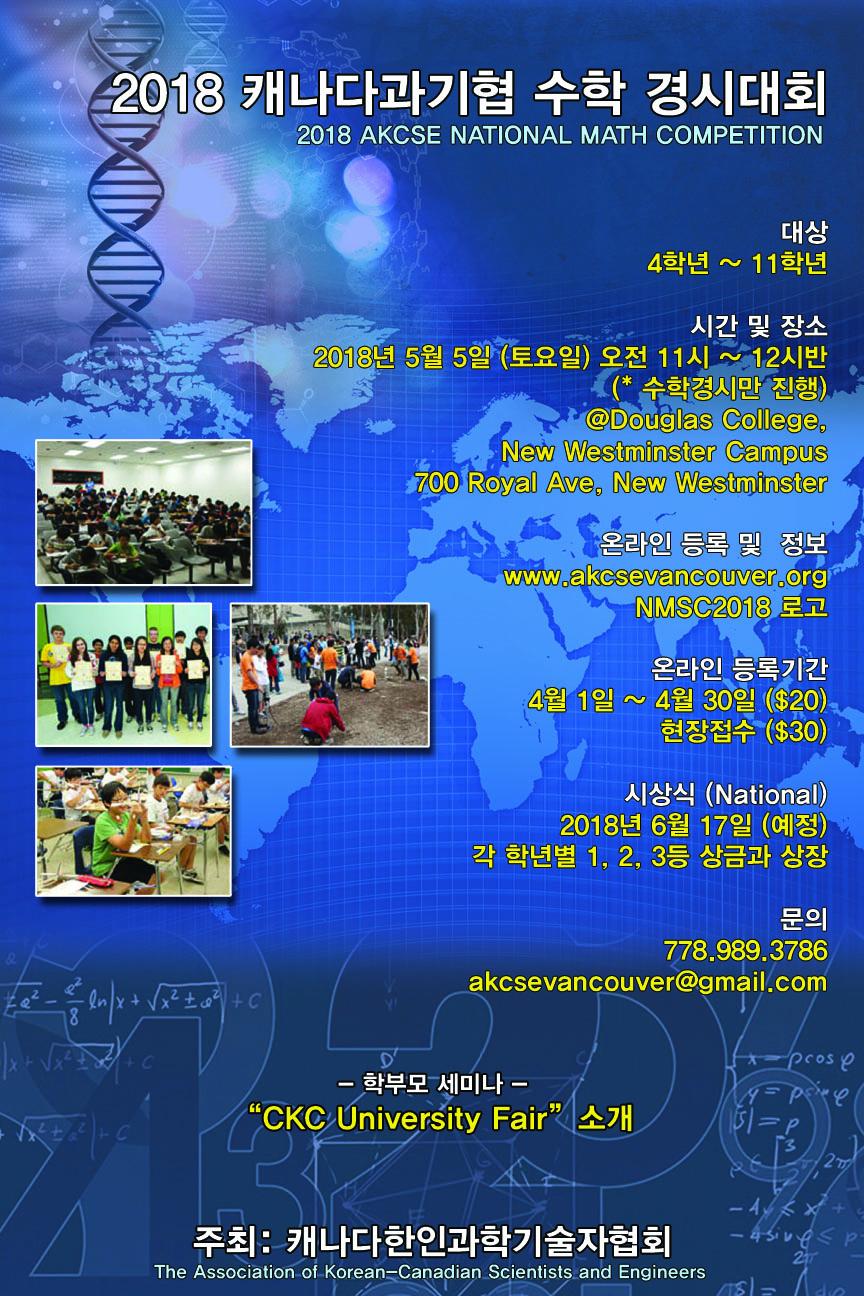 AKCSE_NMC2018_Poster_20180325.jpg