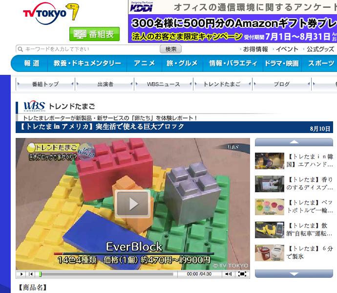 EverBlock Japan