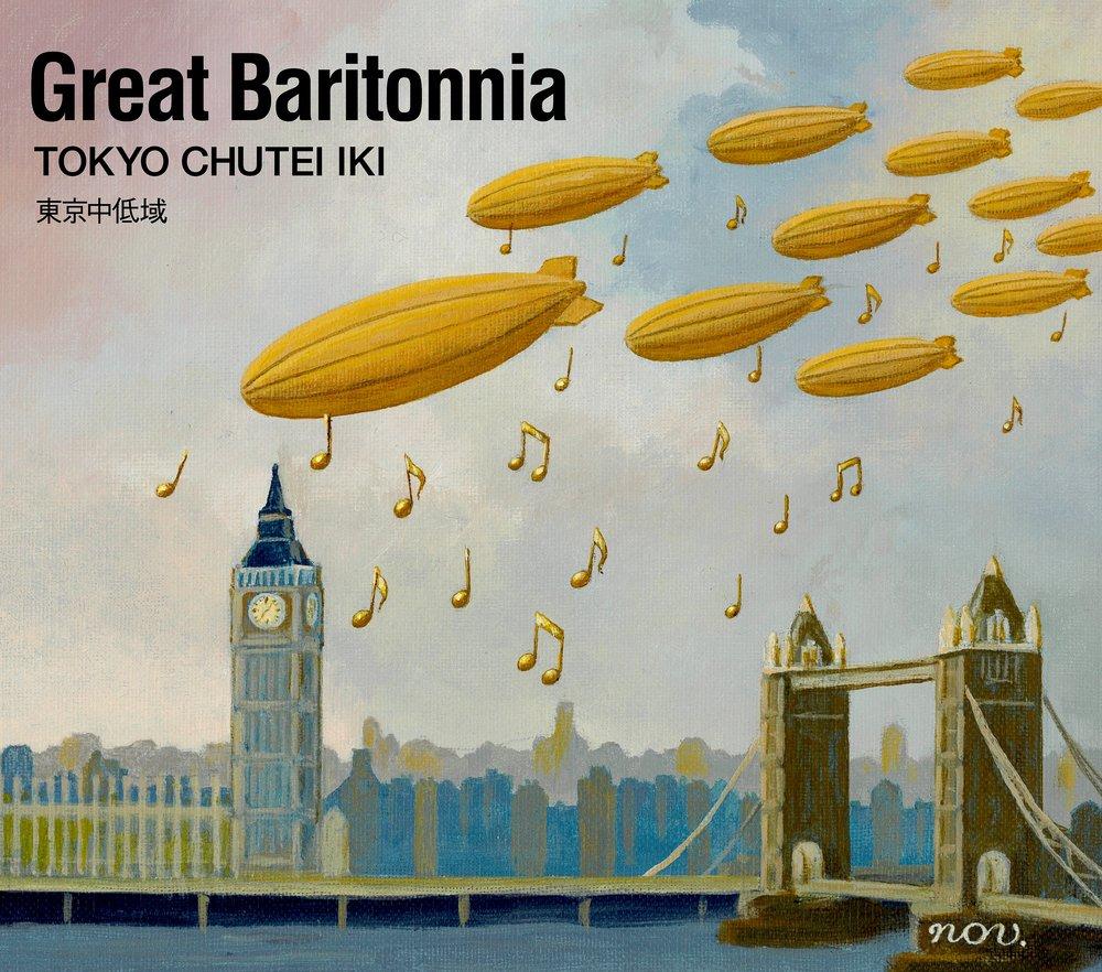 Great Baritonnia - Tokyo Chutei Iki's Brand-New Album東京中低域の最新アルバム!12本のバリトンサックスが奏でる12曲のバリトンサックス・アンサンブル。特設サイトに行ってみよう!☞ clickitunesで聴いてみよう!☞ click