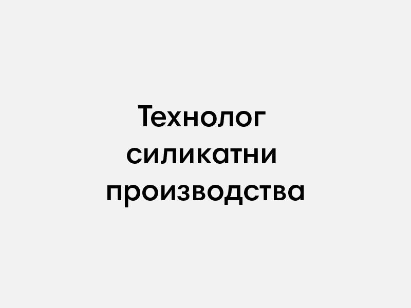 9-tehnolog.jpg