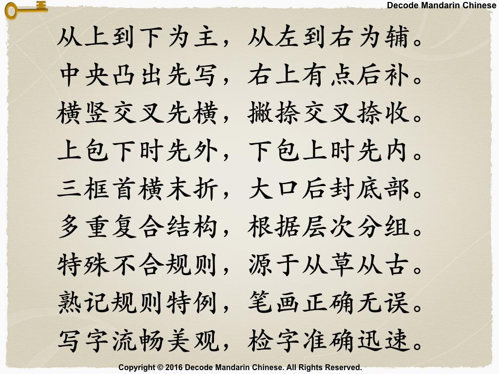 新编笔顺口诀 rules to write Chinese characters correctly