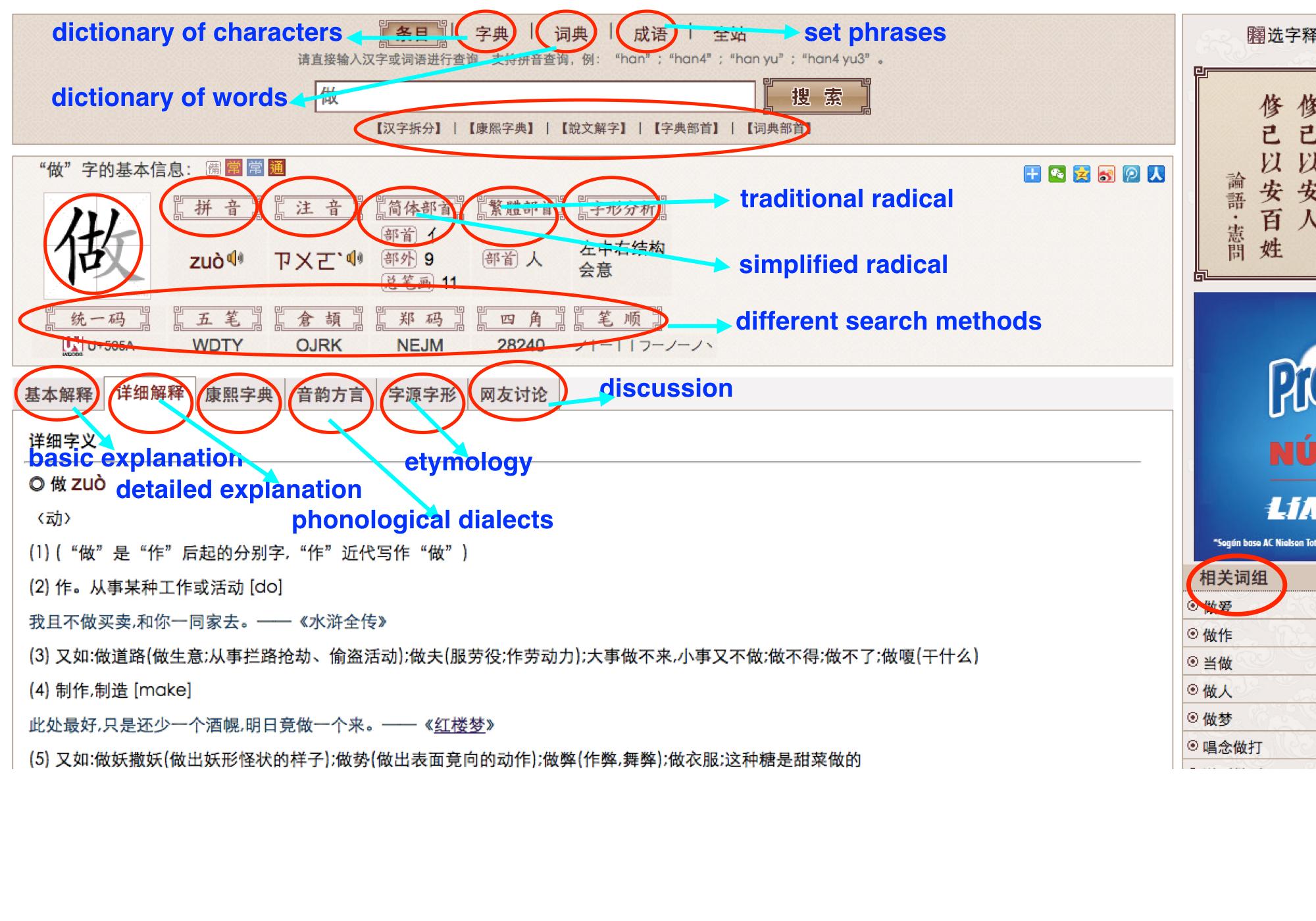 中文字典-汉典, Chinese dictionary-Han Dian
