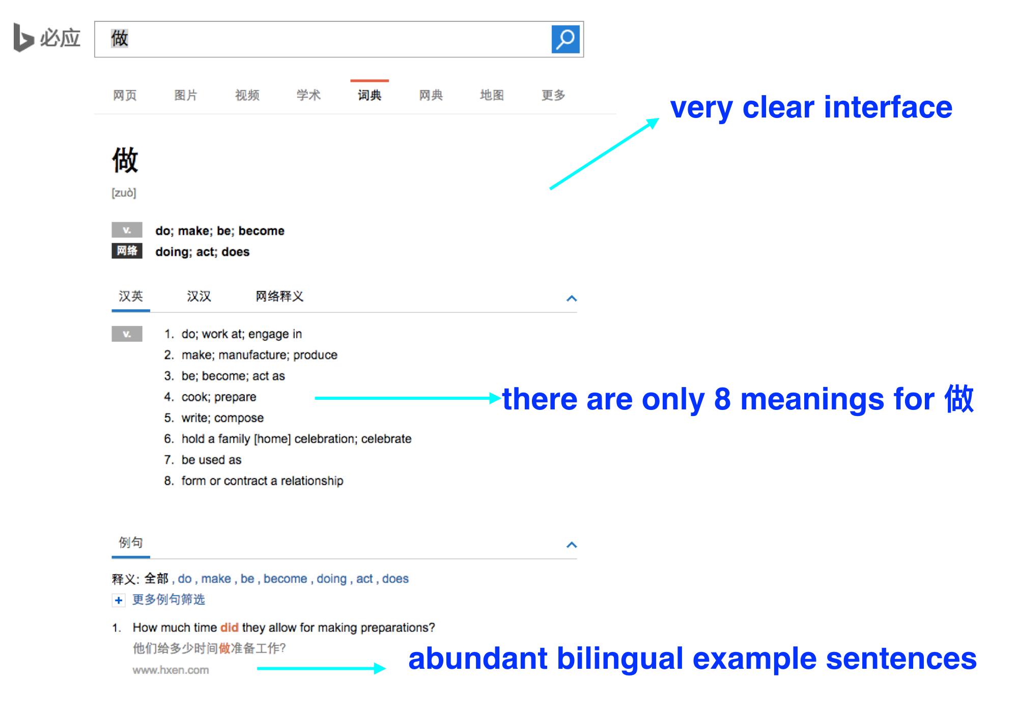 Bing Dictionary, 必应词典