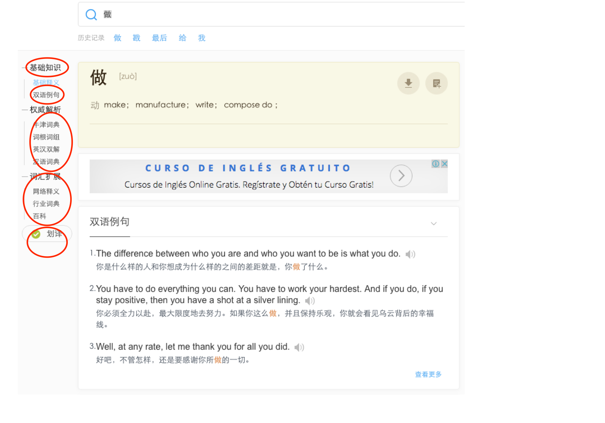 Online Chinese Dictionary, 爱词霸