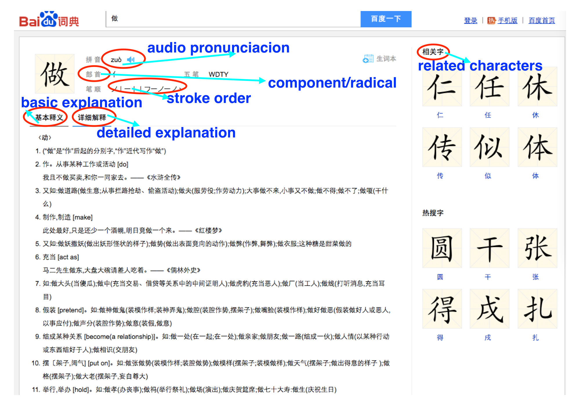 Online Chinese Dictionary, Baidu Dictionary
