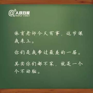 那些年老师的经典名句,今天很想再听一次