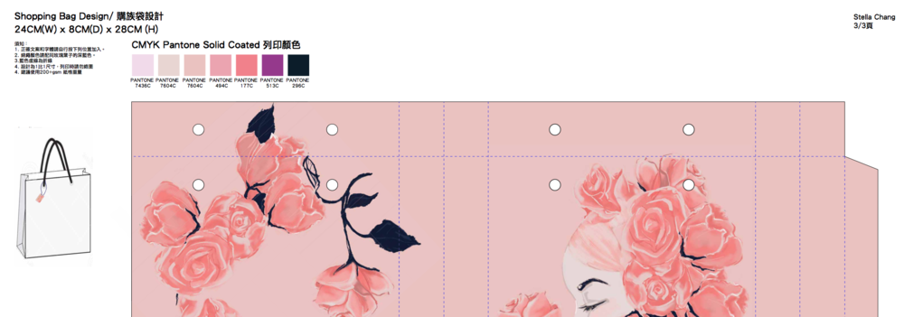 After: New Shopping bag design layout sneak peek