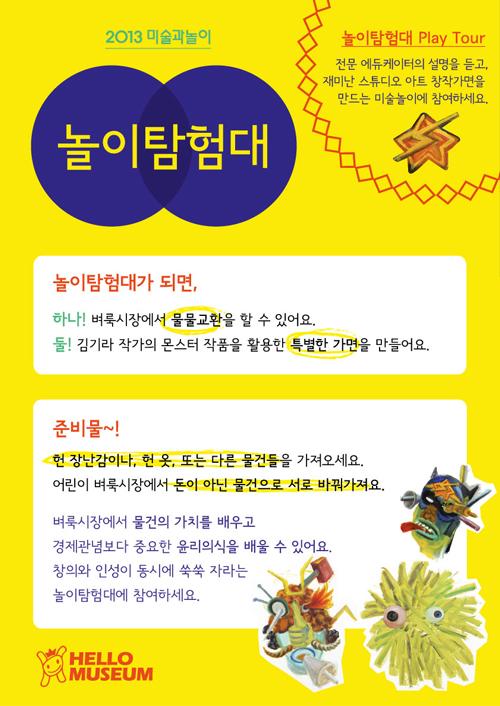 놀이탐험대_티켓매표소-비치용_web.jpg