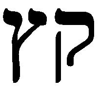 Ha'am Itanu's ballot symbol