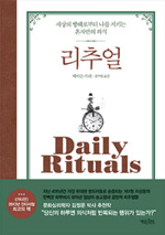 DailyRituals-Korean.jpg