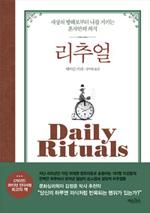 DailyRituals-Korean.jpg