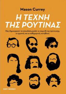 DailyRituals-Greek.jpg