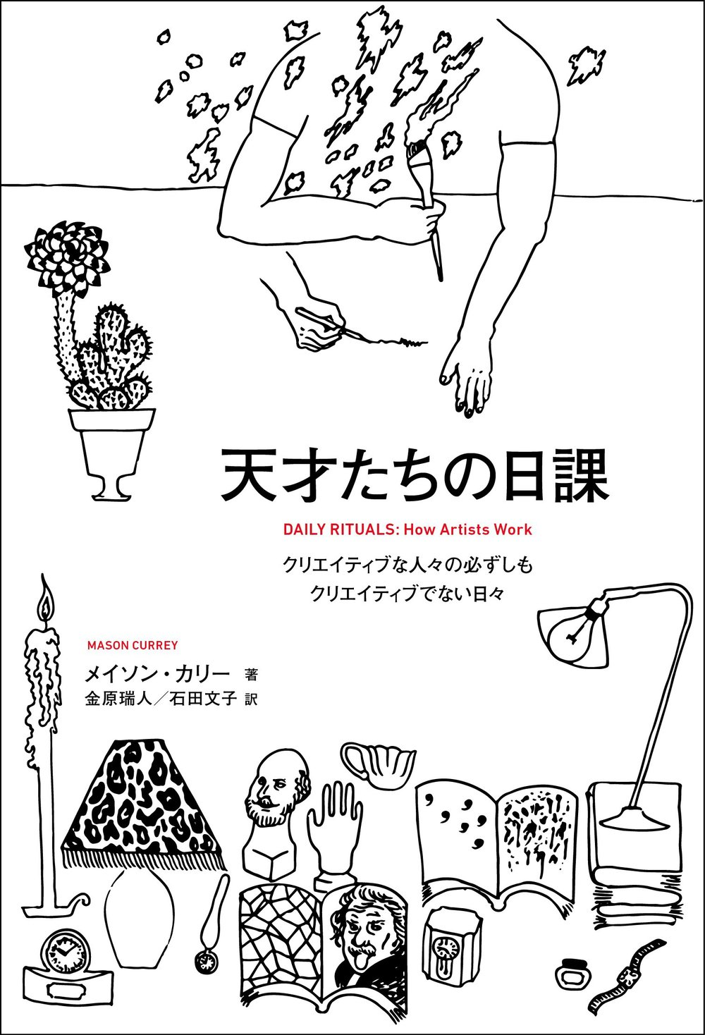 DailyRituals-Japanese.jpg