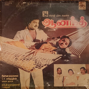 S.P. Balasubrahmanyam & Chorus (Prod. by Ilaiyaraaja) [1987, Echo]