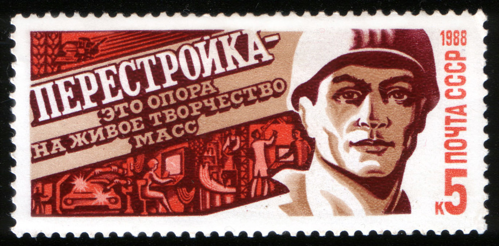 """USSR Perestroika stamp, 1988. """"Restructuring is the reliance on the living creativity of the masses."""""""