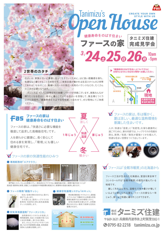 tanimizu-flyer-2018-03-26-omote.jpg