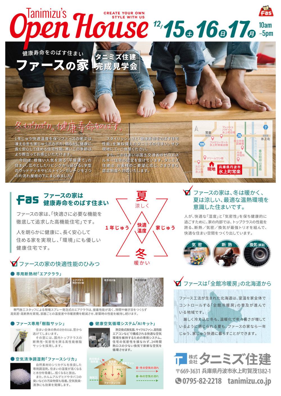 tanimizu-flyer-2018-12-03-omote.jpg