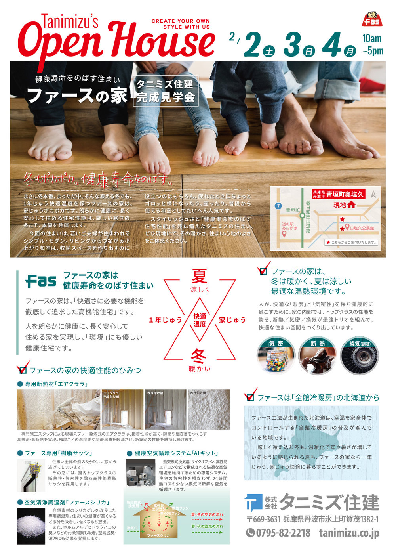 tanimizu-flyer-2019-01-31-omote.jpg